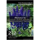 【212】 デルフィニューム パシフィックプレミアム ブラックナイト
