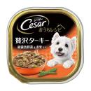シーザー おうちレシピ 贅沢ターキー 緑黄色野菜&お米入