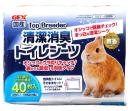 GEX 清潔消臭トイレシーツ 40枚 うさぎ・小動物用