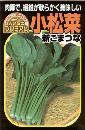 ロイヤルプレミアム 小松菜(新こまつな)