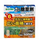 ハイポネックス 根まで枯らす! 除草剤 ウィードコロン 粒剤 2.5kg
