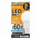 LED電球 広配光 60形相当