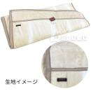 京都西川 わた入り ソフトタッチ 2枚合わせ毛布 ベージュ 140×200