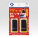 フィンガーブラ 黒 L AS−030