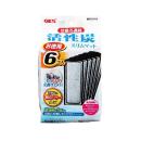 GEX スリムフィルター 活性炭 スリムマット 6個入