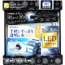 レグラスF-250SH/B F-LEDライトセット