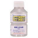 和信ペイント 水溶性ニス専用うすめ液 110mL
