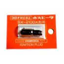 コロナ純正 点火ヒーター SX−2100X形用