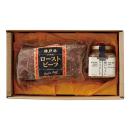 【540】 「ステーキハウス縁」神戸牛ローストビーフ
