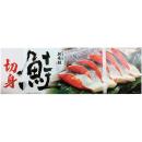【546】 知床産 新巻鮭半身(切身)