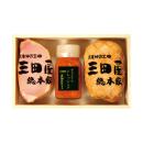 【608】 「三田屋総本家」ハムギフト