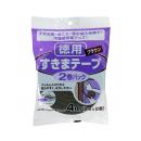 すきまテープ お徳用2巻パック ブラウン E0221