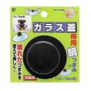 交換用 ガラス蓋専用 鍋つまみ(14〜18cm用)