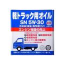 モーターオイルスペシャル 【SN】 5W−30 軽トラック用