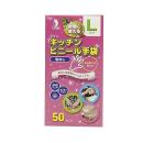 キッチンビニール手袋 粉なし L 50枚入 (食品衛生法適合品)