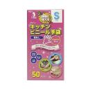 キッチンビニール手袋 粉なし S 50枚入 (食品衛生法適合品)