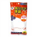 使いきり ポリエチ手袋 20枚入 ふつうサイズ (食品衛生法適合品)